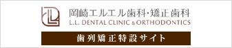 岡崎エルエル歯科矯正歯科歯列矯正特設サイト
