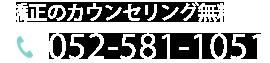 矯正のカウンセリング無料 052-581-1051